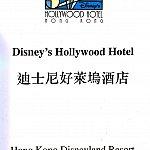 ハリウッドホテルはこの表記
