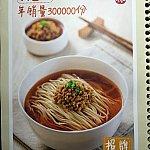 年間30万食を販売する担々麺は38元。