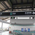 罗山路で16号線に乗り換え。「往龙阳路」の方に来た電車に乗ってください。