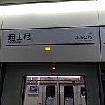 11号線の終点、ディズニーランド駅に着きました!