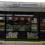 中国語は読めないですが、おそらくディズニーランドに行くなら④(4番乗り場)の電車に乗れということかと……