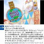 お友達から情報いただきました(o^^o)感謝💕皆さんも貰いに行きましょう°○°
