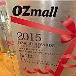 オズモール2014.2015と連続第一位のチャイニーズテーブルです!