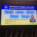 香港のタクシー