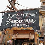 ここが上海版カリブの海賊の入口。