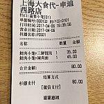 お会計を済ませフードコート内の席を確保。料理が出来ると呼ばれるのでレシートを持って受取りに行きます。呼び声は中国語なので注意が必要です。