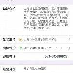 上海ディズニーリゾートのオフィシャルWechatの情報です。
