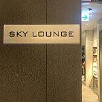 SKY LOUNGEへ