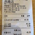 レシートは台北卤肉饭Aセットとなっています。本来50元のところシーズナルパス割引きで45元になりました👍
