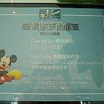 ゲームセンター入り口の反対側に宿泊者が無料で遊べる時間が記載されてました!