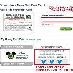 フォトパスサイト(https://www.disneyphotopass.com.cn/)でコードを入力すると有効化されます。1つのフォトパス・プラスに対して登録できるフォトパス・カードは3つまで。