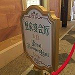 ロイヤル・バンケット・ホール