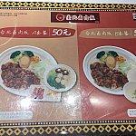こっちがホンモノのセット。35元の台北卤肉饭セットを頼んだつもりが、こっちが出てきました😅これはメニューの書き方がおかしいでしょ!