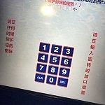 暗所番号入力!確認のために二回同じ数字を入れます