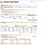【JAL】出発1か月半前に購入時の実績。こちらは2泊3日で行きました。