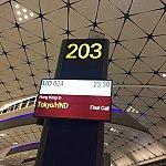 23:30発、羽田に着いた頃はまだ夜明け前でした><