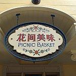 店名は花間美味(ピクニックバスケット)です。