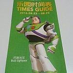 タイムスケジュール。中国語と英語どちらも書いてあります。他に、ショー、パレードの時間、レストラン、ショップの営業時間、ディズニーリゾートステーション地下鉄の終電時間、キャラクターグリーティングの時間が書かれてあります。