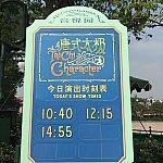 開催される日の看板は、時間が表示されているのでチェック。(閑散期の平日は1日3回な事も。週末になると増えるようです。)
