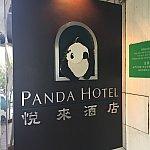 パンダホテル
