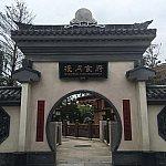中国的な入口。