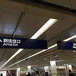 2回目利用東浦空港の到着出口正面で待っていてくれました♪