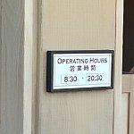 珍しい。開店がオープン時間と同じでした。オープンしたばっかりだからでしょうか?
