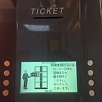 日本語の案内に従って操作ができました!