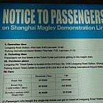 上海リニアの料金表