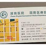 診察券の裏側です。地図が載っています