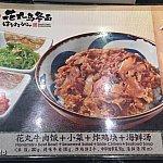 牛丼セットもありました。50元也。