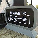 ローグワンは中国語表記でこんな感じ。(笑)
