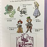 Alice in Wonderland Mazeのスタンプです!