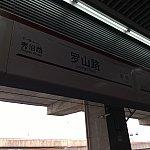 パークへは16号線で羅山路駅で乗り換えましょう