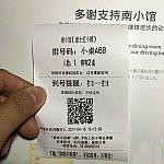 順番待ちは番号の書いてある紙をもらいます。このQRコードをWechatでスキャンすると順番が来ると通知されます。超便利!