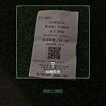レシートにあるQRコードをWechat(微信)でスキャンします。