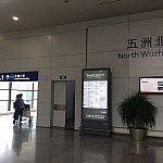 壁には大きく五洲北路の文字が。