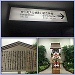 前日に羽田の航空神社で安全渡航願いをしました!