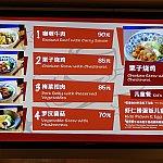 メニュー表。中華なご飯系?
