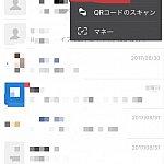 wechatアプリをダウンロードしてアカウントを登録したら、右上の+を押して『友人の追加』