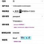 上から順に性別名前(パスポートとおなじで) 電話番号→81+0を除いた日本の携帯番号パスポートを選択パスポート番号キャンペーンコード→DS0300 と入力画像の文字を入力します