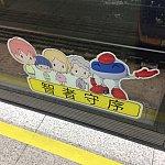 こちらは地下鉄。並んで待とうとありますが出る人が優先もへったくれもありません。