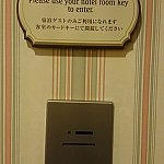 宿泊者限定のコインランドリーはルームキーを差すと入ることができます。
