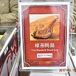 40元漢字表記は鴨の足と推測出来て良かった😅