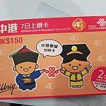 中国聯通(チャイナユニコム)のSIMカード。香港の通信会社なので、中国国内ではデータローミング扱いになる。なのでデータローミングをオンにしないといけない。
