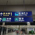 到着ロビーに出たら「磁浮」のサインを目指して歩きましょう。