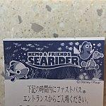 ニモ&フレンズ・シーライダー