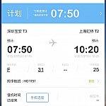 深圳−上海は2時間半のフライト✈️