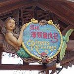 サイレンズ・リベンジの看板には怖い人魚…