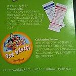 日本語版のマップにも記載されています♪